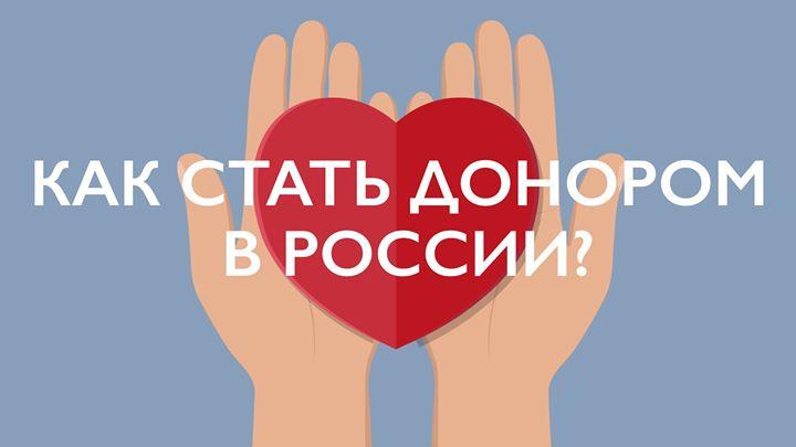 Фото:Краткий перечень требований к донору
